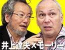 【無料】井上達夫×モーリー「護憲派と憲法の涙」 1/2