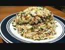 アメリカの食卓 572 牛ひき肉ニラチャーハンを食す!