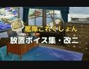 【艦これ】放置ボイス集・改二【16春イベまで】