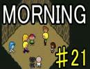 【MORNING】MOTHER風RPGを実況プレイpart21 thumbnail