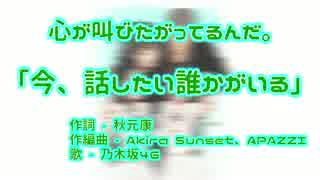 【ニコカラ】今、話したい誰かがいる【ここさけ】<on vocal> thumbnail