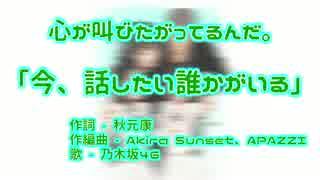 【ニコカラ】今、話したい誰かがいる【ここさけ】<off vocal> thumbnail