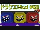 【Minecraft】ドラゴンクエスト サバンナの戦士たち #68【DQM4実況】