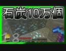 【ゆっくり実況】とりあえず石炭10万個集めるマインクラフト#18【Minecraft thumbnail