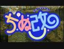 【WoT】ちぬ改 part4