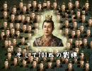 【三国志Ⅸ】101匹阿斗ちゃん OP