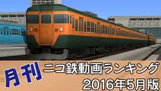 【A列車で行こう】月刊ニコ鉄動画ランキング2016年5月版
