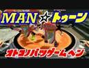 Man☆トゥーン ~男の罰ゲーム編~ その1