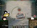 【WoT】私とリカコと時々ウコン チャレンジャー他 part15