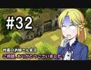 【Banished】村長のお姉さん 実況 32【村作り】