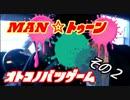 Man☆トゥーン ~男の罰ゲーム編~ その2