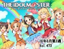 The iDOLM@STER Weekly Ranking of June 3rd week