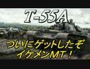 【WoT】AdeninのWoT実況【T-55A】
