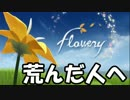 【実況】 おハーブ生やしますわ!!! 【Flowery】