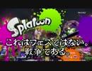 【ガルナ/オワタP】侵略!スプラトゥーン【season.3-04】