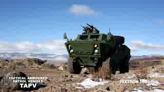 カナダが配備を計画している新型装甲車 テキストロン TAPV