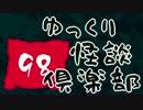 【ちょい怖】 ゆっくり怪談倶楽部 【第98回】