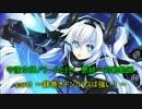 守護女神ノワールと行く、悪統一対戦動画 part1