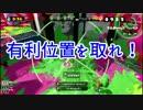 【Splatoon実況】 パブロ1周年誕生祭 【さとっこ視点】