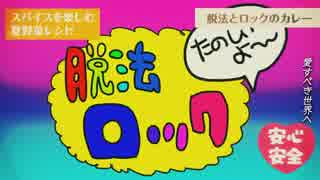 [MV] 脱法ロック / Neru feat. 鏡音レン