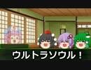 IS(インフィニット・ストラトス) - 【リプレイ】衝撃!御簾香学院大学オカルト研究会は見た!! 前編