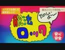 【ニコカラ】脱法ロック ≪on vocal≫