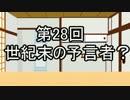 あきゅうと雑談 第28話 「世紀末の予言者?」