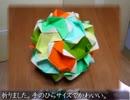 ユニット折り紙「FLIP-FLAP BALL」の折り方 【創作ユニット】