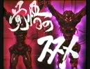 ホモと見る覚悟のススメ 1/2.sumiwake