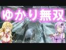 【DARKSOULSⅢ】錬装士ゆかりの9周目ロスリック冒険譚 vol.⑨ 後編