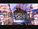 【Overwatch】穏凛広報活動計画 part.3【結月ゆかり実況+α】