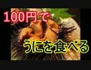 100円でうにを食べる方法 thumbnail