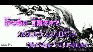 【ニコカラ】graycode【波音リツ】[syuuzou]_ON Vocal