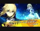 【PS4/Vita】Fate/EXTELLA(フェイト/エクステラ)日本語版第1弾PV thumbnail