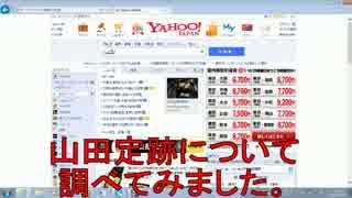 人気の「山田定跡」動画 11本 - ...