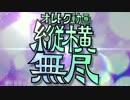オレトク動画縦横無尽【メドレー】