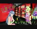 【メイキングVTR】「パブスナック妖魔宮殿 ある晩の恋バナ。壱」