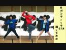 【長兄松と???】ギガンティックO.T.N踊ってみた【おそ松さん】 thumbnail