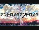 【マッシュアップ】サンセットアンドロメダマーチ【VOCAMASH】