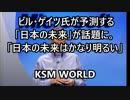 ビル・ゲイツ氏が予測する日本の未来「日本の未来はかなり明るい」