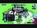 【ガルナ/オワタP】侵略!スプラトゥーン【season.3-05】