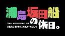 浦島坂田船の休日(ボウリングバトル編その⑦)