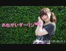【ゆま茶】 おねがいダーリン 【踊ってみた】 thumbnail