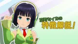 【VOICEROID】京町セイカの特徴解説