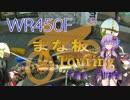 【バイク車載】WR450Fまな板ツーリング 千葉県 高山林道