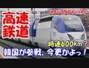 【国高速鉄道が乱入】 マレーシア戦線に異変がっ!