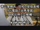 【KSM】青山繁晴氏、旧知の安倍首相から電話で出馬受諾 自民比例で立候補