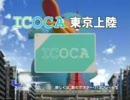ICOCA東京上陸