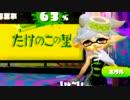 【スプラトゥーン】大阪人、怒りのガチマッチS!-Sの洗礼- thumbnail