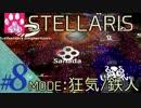 #8【Stellaris】ver1.1 狂気/鉄人モードにチャレンジ【ステラリス】